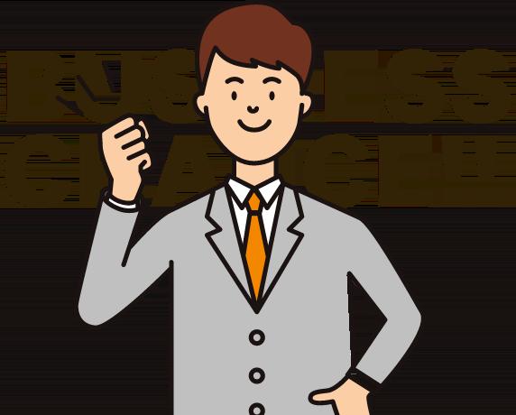 ビジネスチャンスを掴んだ人のイメージ